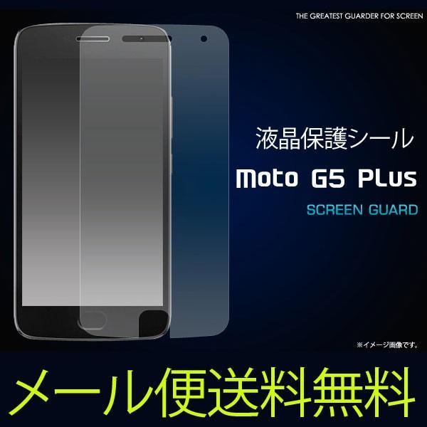 Moto G5 Plus 液晶保護シール 液晶 保護フィルム モトローラー|ushops