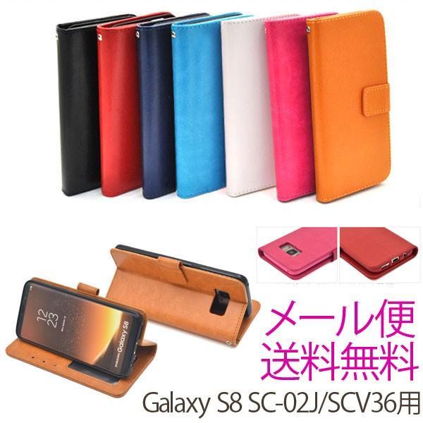 Galaxy S8 SC-02J/SCV36 ギャラクシー S8 ケース  Galaxy S8 手帳型 手帳ケース スマホカバー スマホケース|ushops