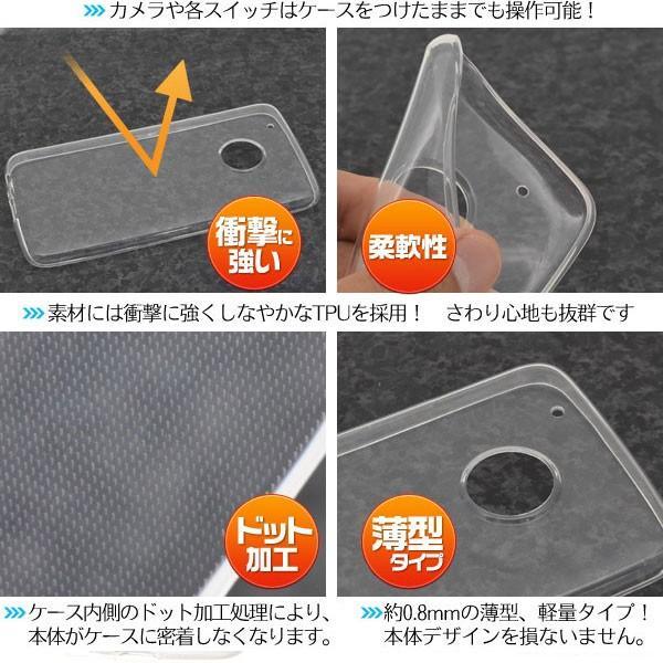 Moto G5 plus モトG5 プラス ケース ソフトケース 衝撃吸収 モトローラ 薄型|ushops|02