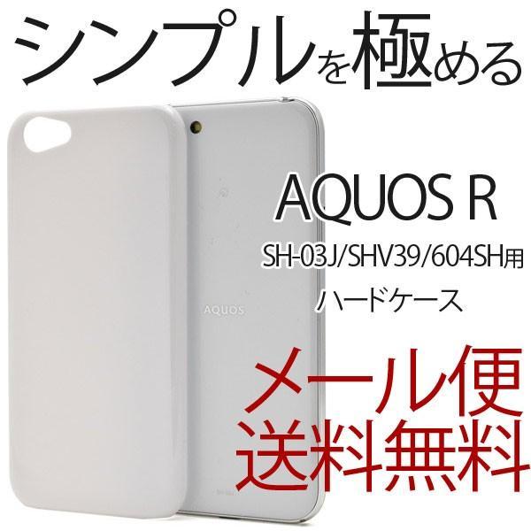 AQUOS R ケース カバー SH-03J ケース カバー アクオス R 携帯ケース スマホケース シンプル おしゃれ ushops