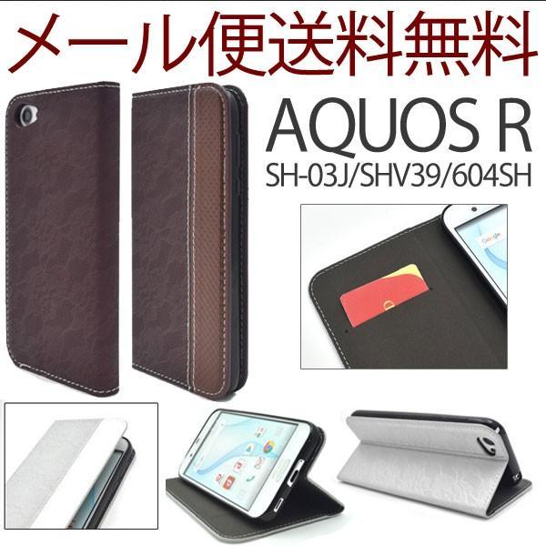 SHARP AQUOS R ケース 手帳型 アクオス AQUOS R SH-03J AQUOS R SHV39 docomo au 手帳 おしゃれ ケース カバー スマホ スマホカバー アクオス ushops