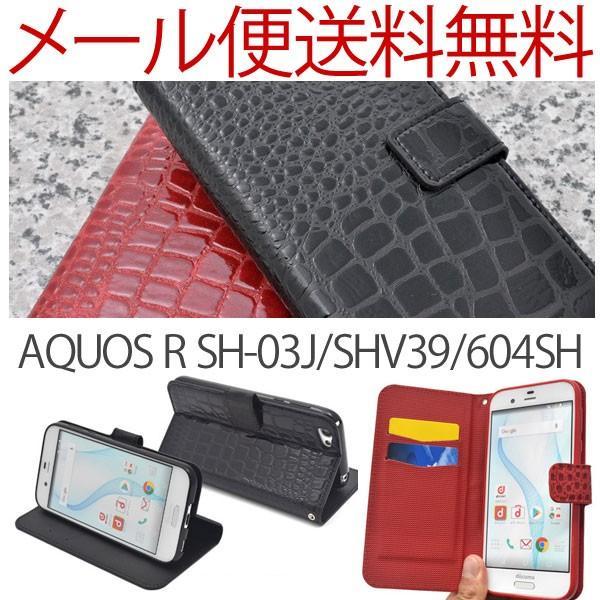 SHARP AQUOS R ケース 手帳型 アクオス AQUOS R SH-03J SHV39 手帳 おしゃれ カバー|ushops