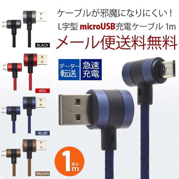 L字型マイクロUSB MicroUSB充電ケーブル Android アンドロイド  L字 ケーブル 充電 usbケーブル usb充電ケーブル|ushops