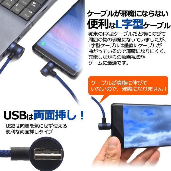 L字型マイクロUSB MicroUSB充電ケーブル Android アンドロイド  L字 ケーブル 充電 usbケーブル usb充電ケーブル|ushops|02