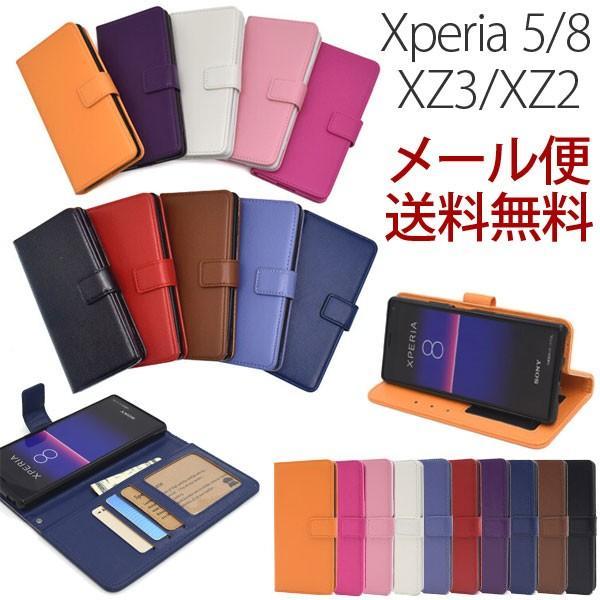 Xperia XZ3 Xperia XZ2 手帳 ケース おしゃれ シンプル カバー 手帳型 アクセサリー 保護 エクスペリアXZ3 XperiaXZ2 スマホケース|ushops