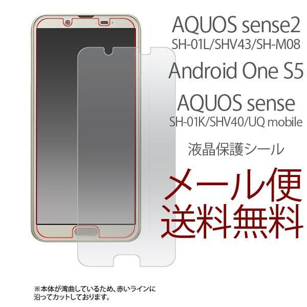 AQUOS sense2 SH-01L/SHV43/SH-M08/Android One S5 フィルム sense SH-01K/SHV40/UQ mobile アクオス センス 液晶保護シール 画面保護 保護フィルム|ushops