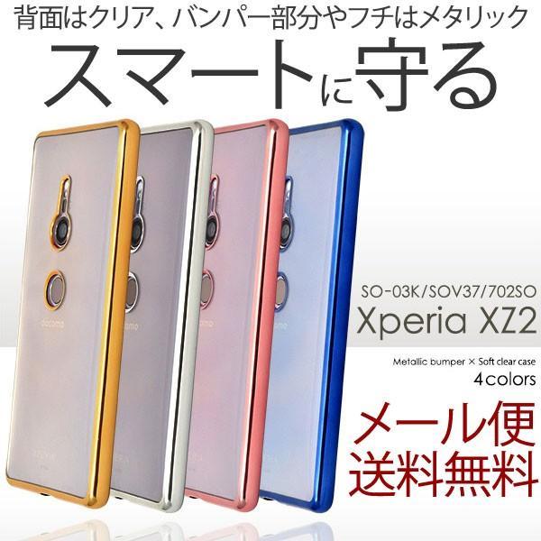 Xperia XZ2 ケース おしゃれ メタリックバンパー ソフトクリアケース アクセサリー 保護 エクスペリアXZ2 ソフトケース スマホケース|ushops
