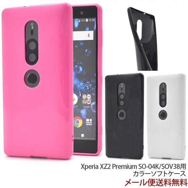 Xperia XZ2 premium ケース XperiaXZ2 プレミアム ケース スマホケース ソフトケース  耐衝撃 SO-04K SOV38 カラー|ushops