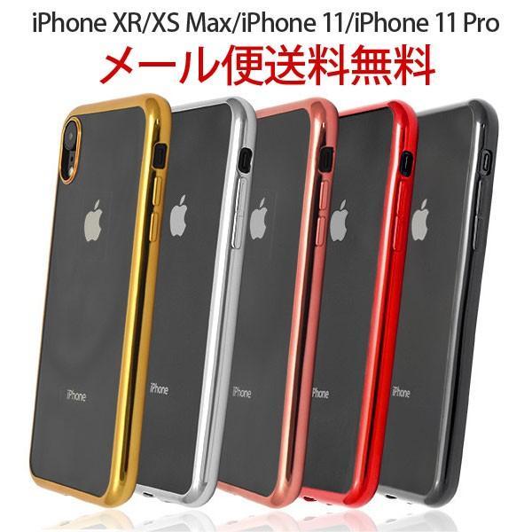 iPhone XR メタリックバンパー iPhone XS Max ソフトクリアケース カバー ジャケット 落下防止 シンプル おしゃれ アイホン xr|ushops