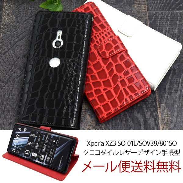 Xperia XZ3 ケース 手帳型 SO-01L SOV39 801SO 手帳型 ケース 保護 おしゃれ シンプル 耐衝撃 エクスぺリア XZ3 ケース|ushops