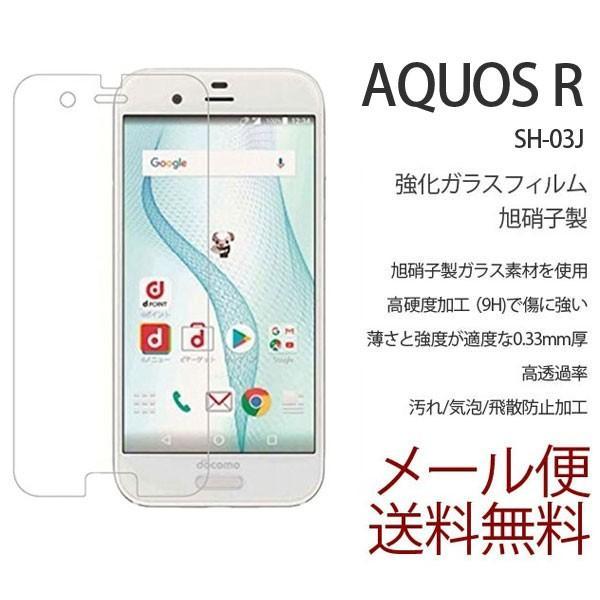 AQUOS R SH-03J ガラスフィルム 強化ガラス アクオスR シャープ フィルム 液晶保護 平面タイプ 0.3mm 反射防止 指紋防止 アンチグレア|ushops