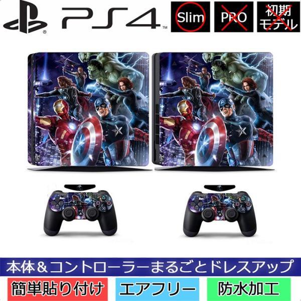 PS4スリム専用アベンジャーズマーベルスキンシール本体&コントローラー対応保護ステッカー