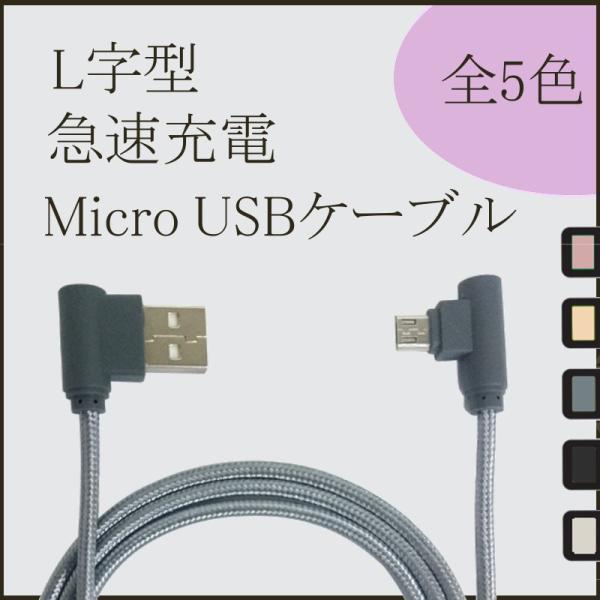 USB micro ケーブル 1m 高耐久ナイロン編み 90度 L型 断線防止 急速充電 データ転送|uskey