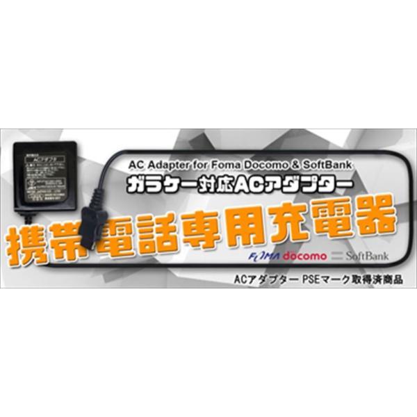 携帯電話専用充電器 docomo FOMA・softbank 3G携帯電話対応 ACアダプター PSEマーク取得済商品|uskey
