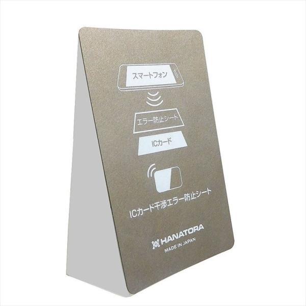 HANATORA MAGNO ICカード干渉エラー防止シート|uskey|05