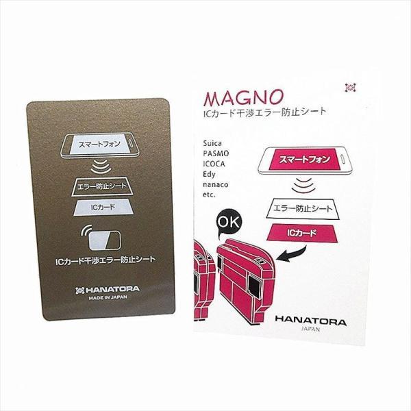 HANATORA MAGNO ICカード干渉エラー防止シート|uskey|06