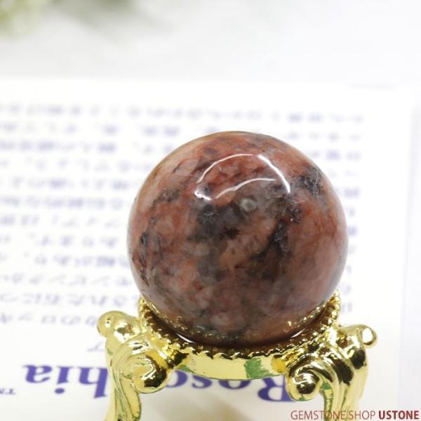 ローゾフィア 25mm 丸玉 スフィア 証明書付き 天然石 パワーストーン ヘブンアンドアース 正規品 ロバートシモンズ ギャランティカード