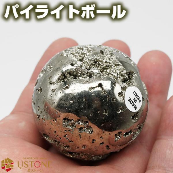パイライト 原石 結晶原石 スペイン産 トップグレード 天然石 パワーストーン 置物 厄除け 浄化 ネコポス不可