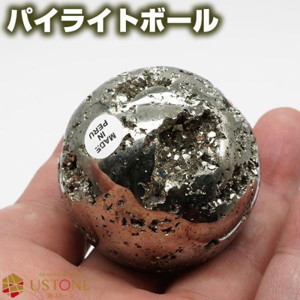 パイライト 原石 結晶原石 スペイン産 トップグレード 天然石 パワーストーン 置物 邪気払い 浄化 ネコポス不可