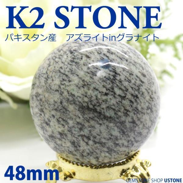 K2ストーン K2アズライト 丸玉 原石 ヒマラヤ産 天然石 パワーストーン 送料無料 パキスタン産 ヒーリング