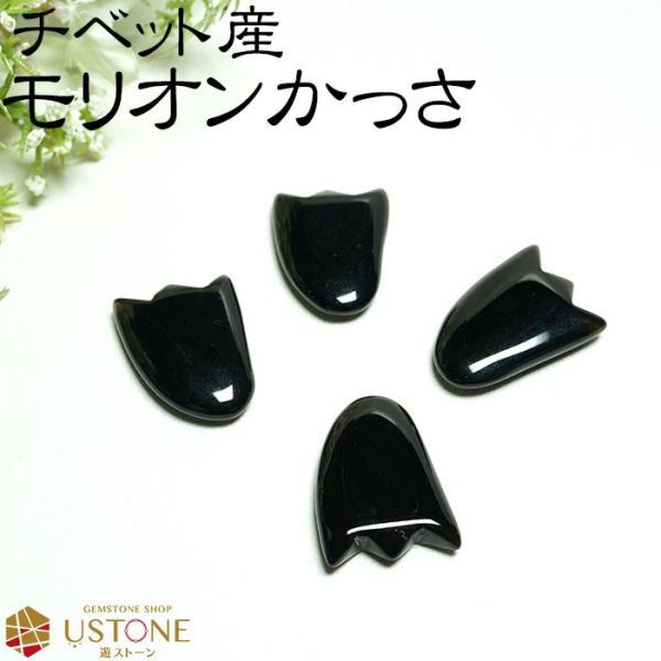 モリオン かっさ Sサイズ カッサ チベット産 黒水晶 AAA 天然石 パワーストーン