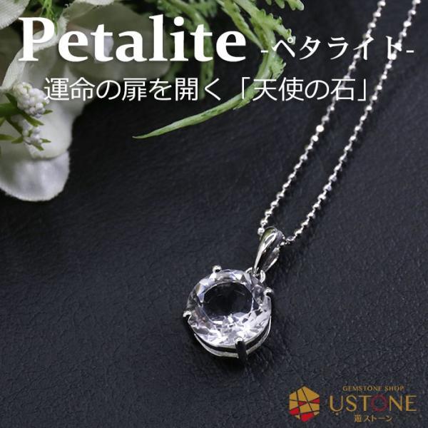 ペタライト ペンダントトップ 鑑別書付き ラウンドカット AAA Lサイズ 天然石 パワーストーン