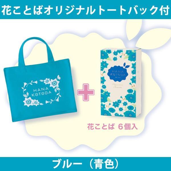 【数量限定】花ことば6個入+オリジナルトートバッグ(青色)セット