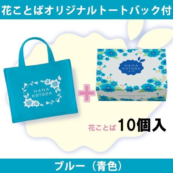 【数量限定】花ことば10個入+オリジナルトートバッグ(青色)セット