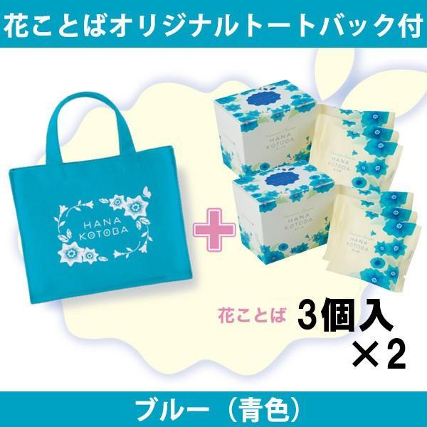 【数量限定】花ことば3個入×2箱+オリジナルトートバッグ(青色)セット