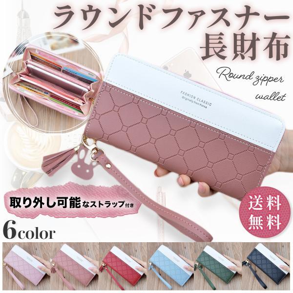 レディース財布長財布カード収納マルチPUレザー小銭入れ大容量タッセル選べるカラー6色