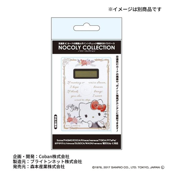 キキララ パスケース ノコリー ICカード 残高 ポイント確認可能 ホワイト RM-5052
