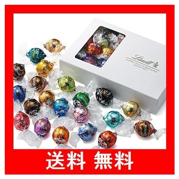 【公式】リンツ (Lindt) チョコレート リンドール テイスティングセット [ピックミックス] 20種 23個入り 個包装 ショッピングバッグS