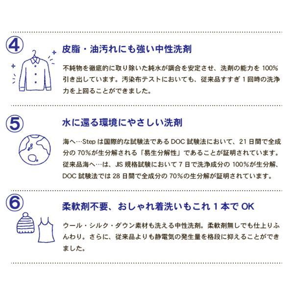 がんこ本舗 洗濯洗剤 海へ step 詰替用パック 450ml 2個セット|utikire|04