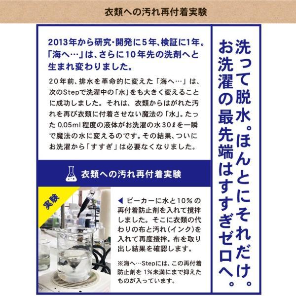 がんこ本舗 洗濯洗剤 海へ step 詰替用パック 450ml 2個セット|utikire|05
