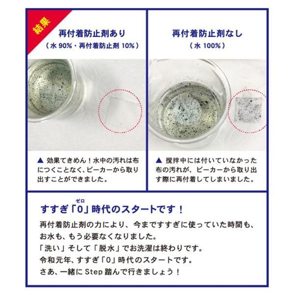 洗濯洗剤 海へ step 洗剤 詰め替え用パック450ml 3個セット utikire 06