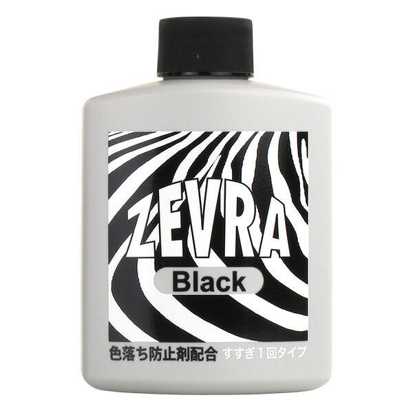 ゼブラ 洗剤 ブラック ZEVRA ゼブラ 洗濯洗剤 詰替えボトル 150ml (濃色衣料専用)|utikire