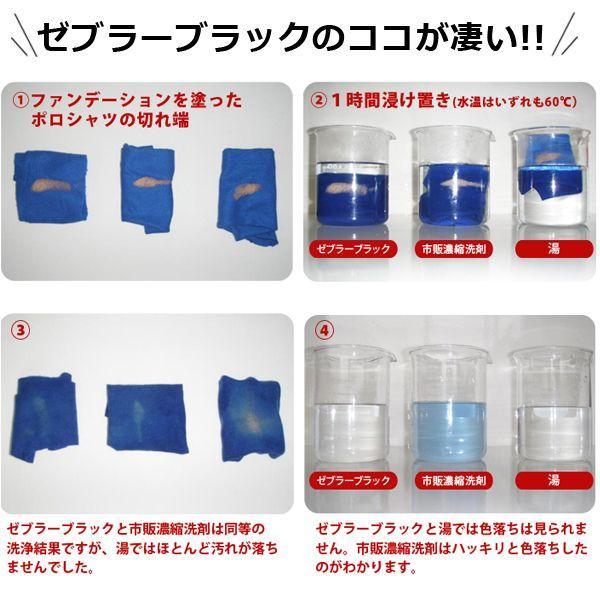 ゼブラ 洗剤 ブラック ZEVRA ゼブラ 洗濯洗剤 詰替えボトル 150ml (濃色衣料専用)|utikire|02