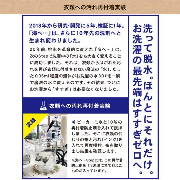 がんこ本舗 洗濯洗剤 海へ step 詰替用パック 450ml 10個セット utikire 05