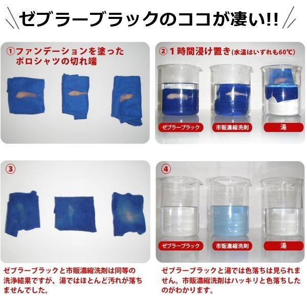 ゼブラ ブラック 詰替えパック 345ml (濃色衣料専用)|utikire|02