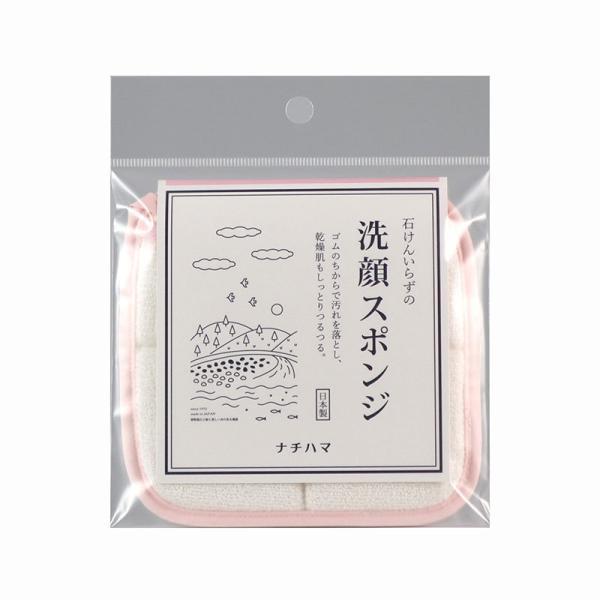 ナチハマ 化粧落とし メール便可|utikire