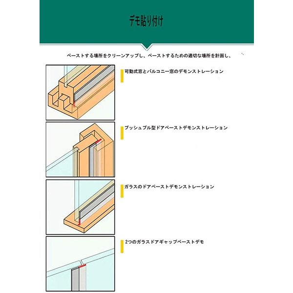 [SkyLife] 防音テープ 隙間テープ すきま風ストッパー 透明 シールテープ 両面 吸音テープ 消音材 | 扉 窓枠 ドア 防水 ほこり防止 サッシ DIY用 5層|utopia-style|05