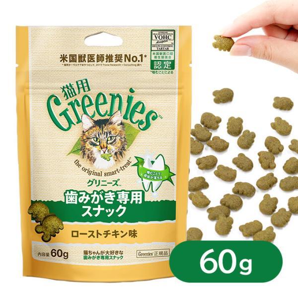 猫用グリニーズ Greenies 正規品グリニーズ キャット ローストチキン味 60g オーラルケア ■ キャットフード おやつ 歯磨きスナック デンタルケア あす楽対応