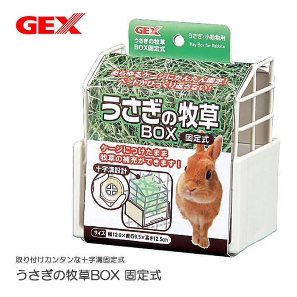 小動物 エサ入れ ジェックス GEX うさぎの 牧草 BOX固定式 ■ うさぎ ウサギ 兎 えさ入れ 餌入れ 牧草入れ フードケース