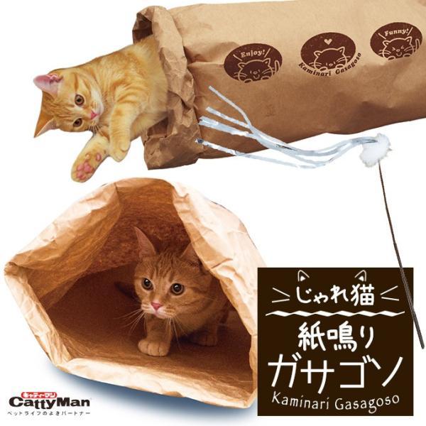 猫用おもちゃ ドギーマン じゃれ猫 紙鳴りガサゴソ ■ トンネル ねこじゃらし キャティーマン