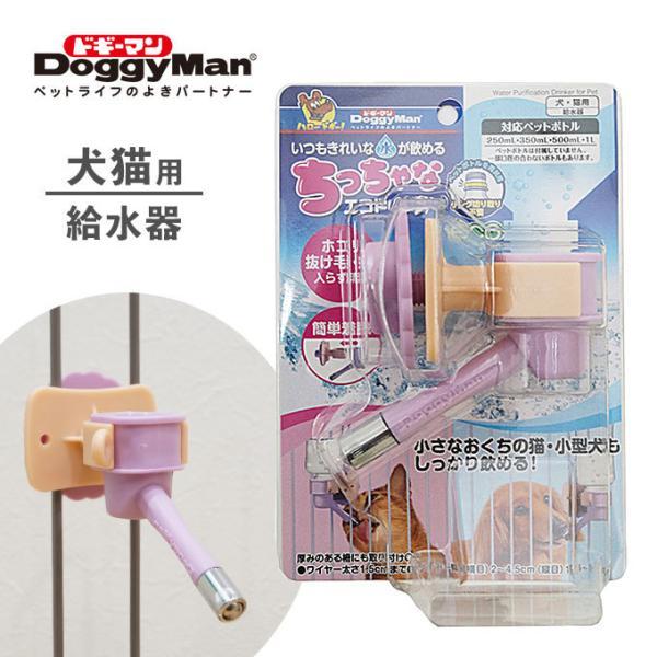 ちっちゃな エコ ドリンカー ■ 犬用 猫用 ドギーマンハヤシ 給水器 ペットボトル対応 簡単装着 小型犬