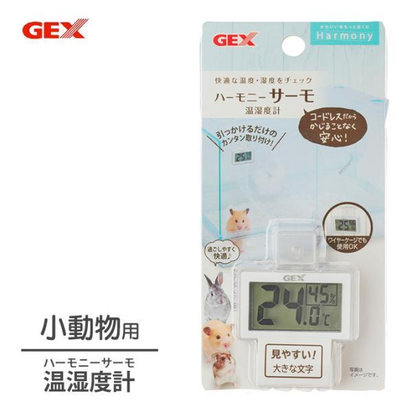 GEX ジェックス ハーモニー サーモ温湿度計 ■ 小動物 ハムスター コードレス 温度 湿度 チェック ワイヤーケージ使用OK