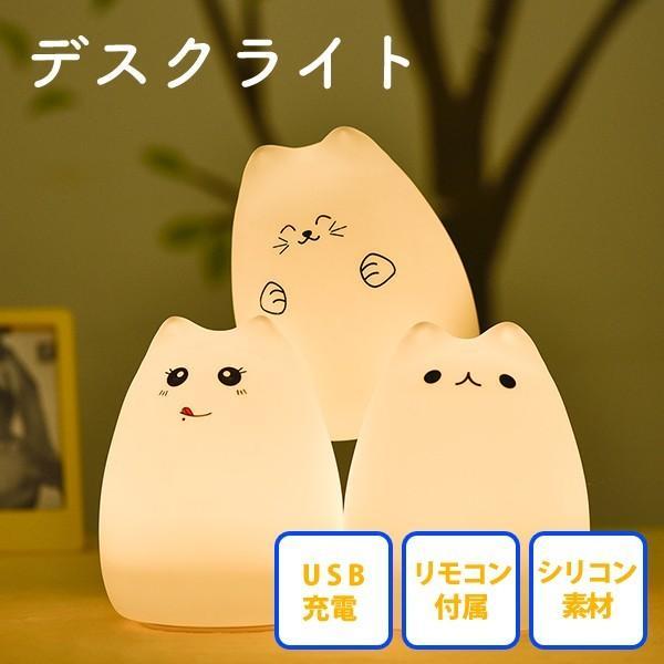 間接照明 インテリアライト 充電式 ねこ 猫 可愛い  卓上 デスク 寝室 デスクライト ランプ シリコン 子供|utsunomiyahonpo