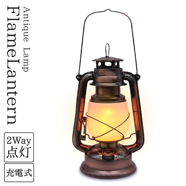 LED ランタン レトロ アンティーク 充電式 炎 揺らめき 明るい キャンプ アウトドア 非常灯 防災ランプ おしゃれ ライト テーブル インテリア