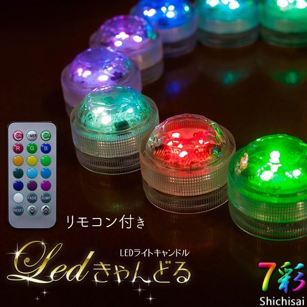 LEDキャンドル 防水 リモコン付き 3個のキャンドル+リモコンセット utsunomiyahonpo