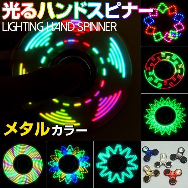 ハンドスピナー Hand spinner 指スピナー 光る メタル LED ICチップ搭載 18パターンの図柄 『8月21日入荷分』の画像